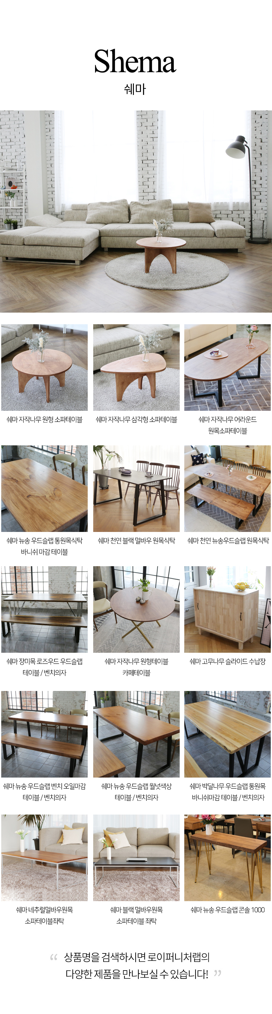쉐마 자작나무 원형 소파테이블 - 로이퍼니처랩, 250,000원, 거실 테이블, 소파테이블