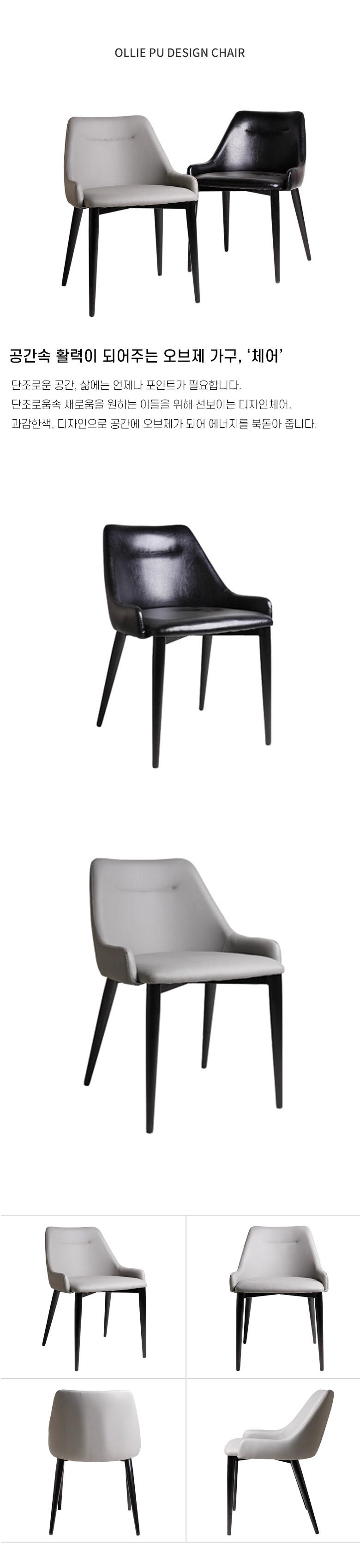 로이퍼니처랩 올리 PU 디자인 체어 - 로이퍼니처랩, 111,250원, 디자인 의자, 인테리어의자