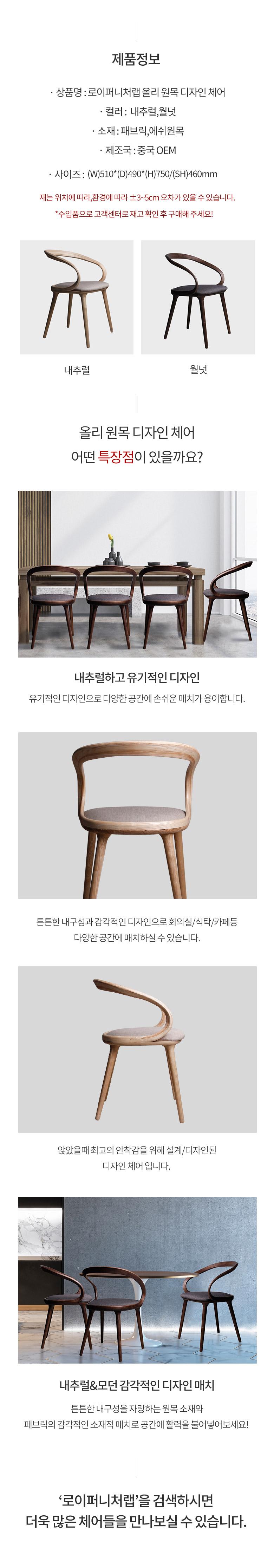 로이퍼니처랩 올리 원목 디자인 체어 - 로이퍼니처랩, 245,500원, 디자인 의자, 인테리어의자